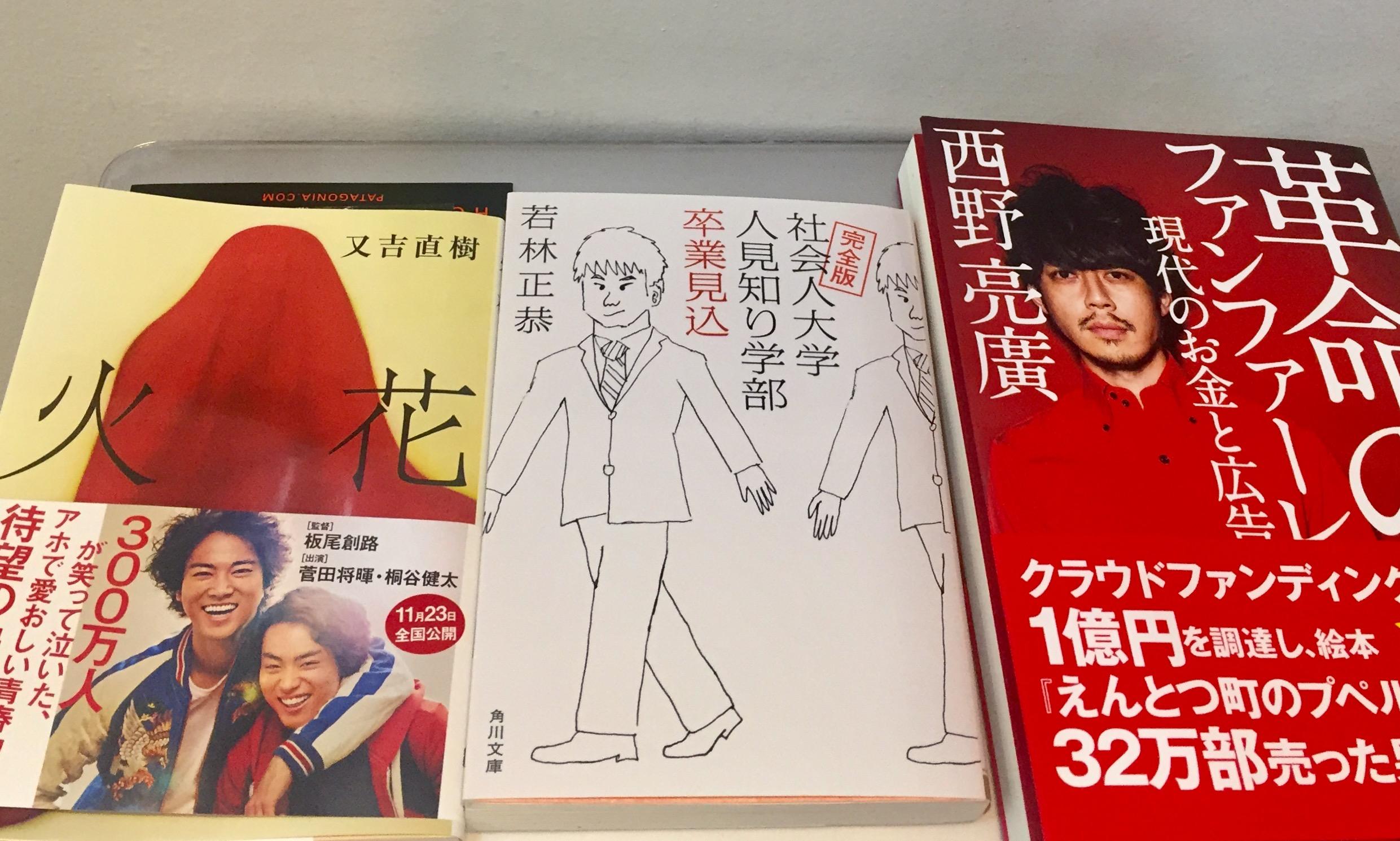 2017読書の秋【お笑い芸人の本】3選